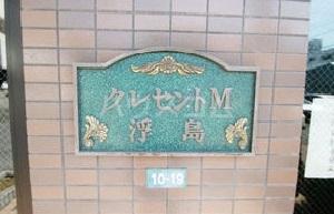 クレセントM浮島 502号室のエントランス