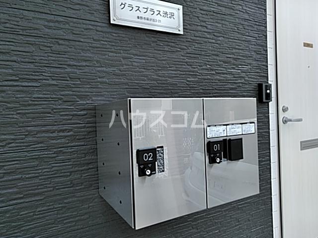 グラスプラス渋沢 201号室のその他共有