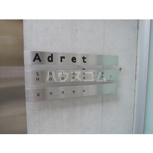 アドレー渋谷本町アネックス A102号室のエントランス