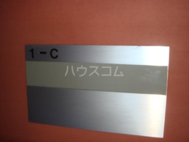 第3ホーメスト桜木 1C号室のその他
