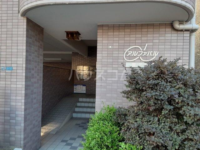 アルファパル喜多山 302号室の設備