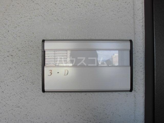 ピアビル 9-D号室のその他