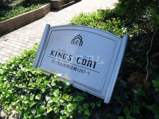 KING'S  COAT 210号室のその他共有