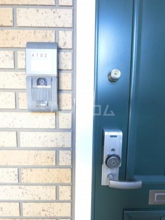 ウィル・ボナール A 102号室のセキュリティ
