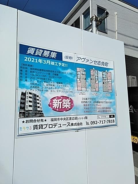 アヴァンセ志免町(仮) 302号室の設備