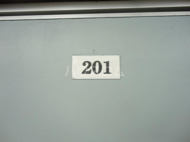 富貴ハイツ 201号室のその他