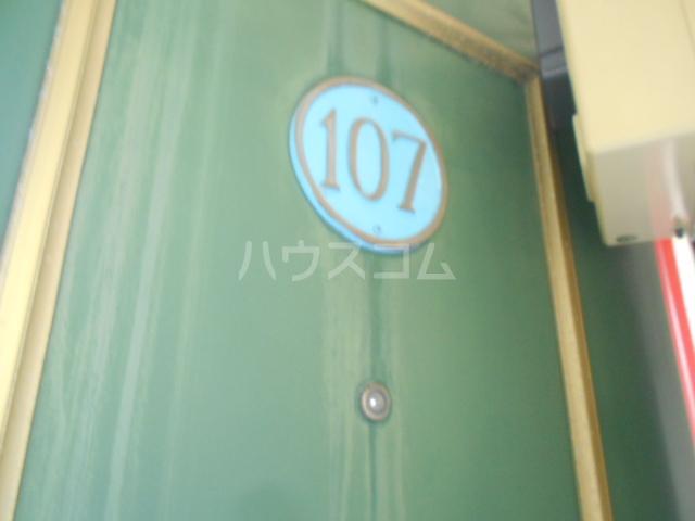 レジデンス扇 107号室のその他