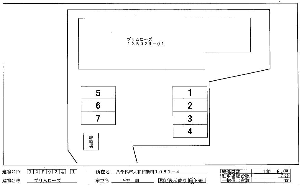 プリムロ-ズ 02020号室の駐車場
