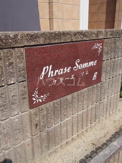 フラ-ズソムB 02030号室のその他