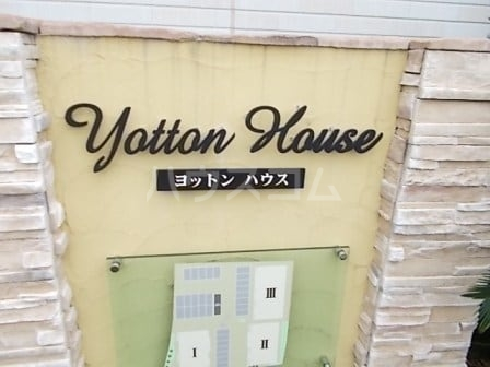 ヨットン・ハウスⅢ 01020号室の設備