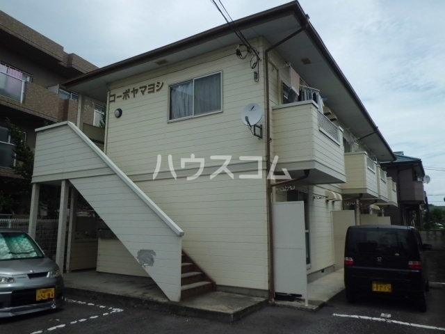 コーポヤマヨシ外観写真