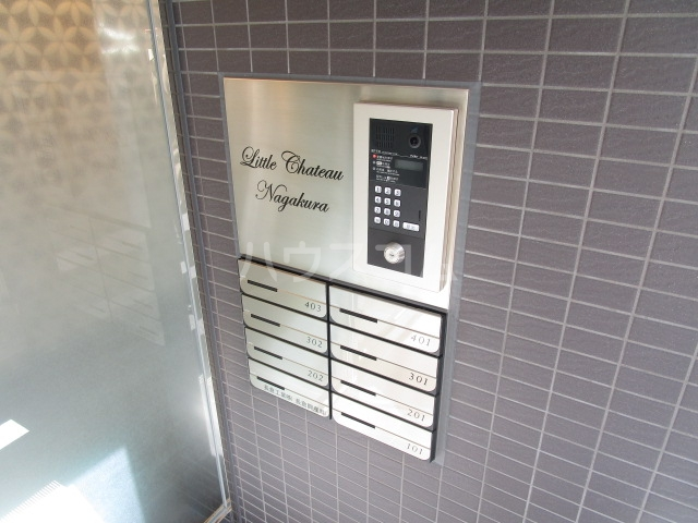 リトルシャトーナガクラ 201号室のセキュリティ
