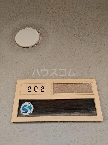 藤和ハイム 202号室の設備