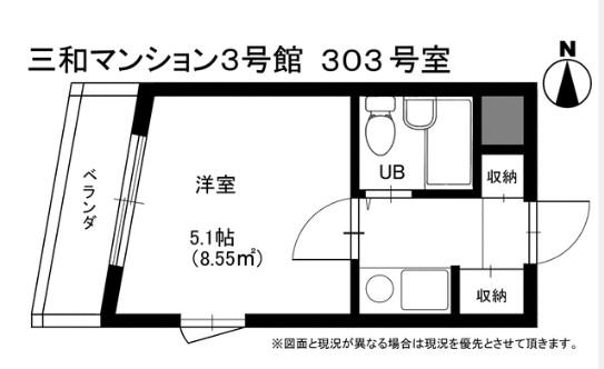 三和マンション3号館・303号室の間取り