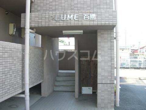 Plume百園 3A号室のその他