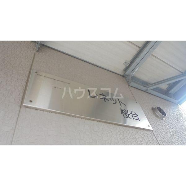 レネット桜台 201号室のエントランス