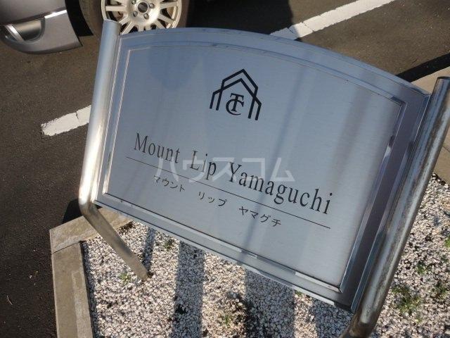 Mount Lip Yamaguchi 102号室の設備