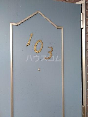 オークヴィラ一番館 103号室のその他