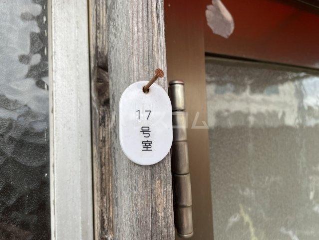 松山荘 17号室のセキュリティ