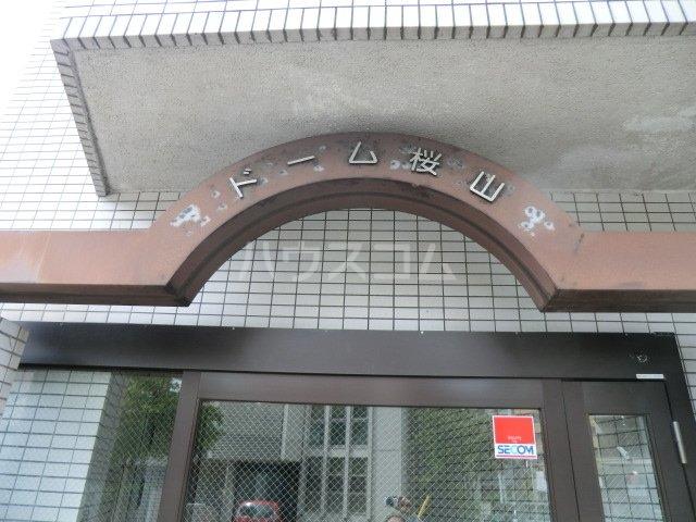 ドーム桜山 2H号室のエントランス