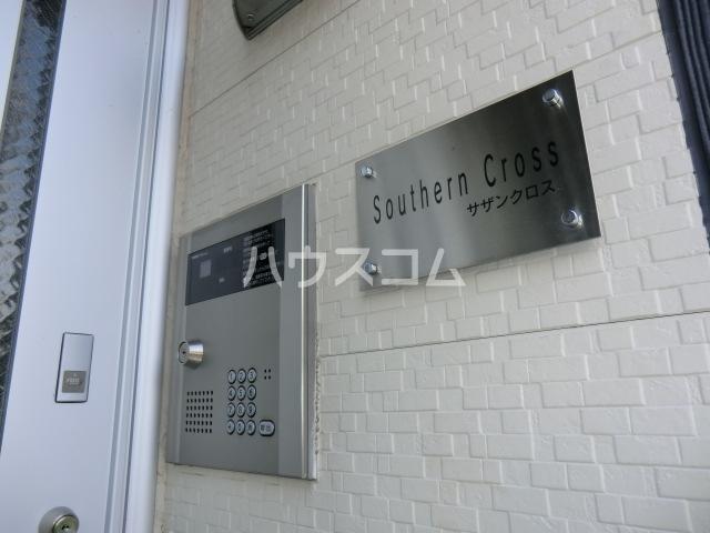 サザンクロス 302号室のエントランス