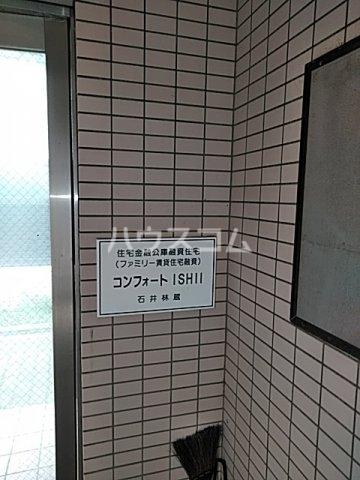 コンフォート・ISHII 105号室のその他