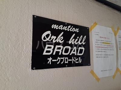 オークブロードヒル 106号室のその他